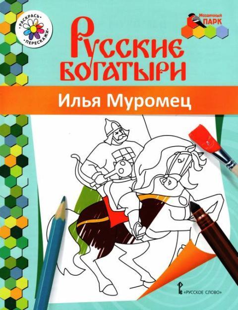Ilya_Muromets